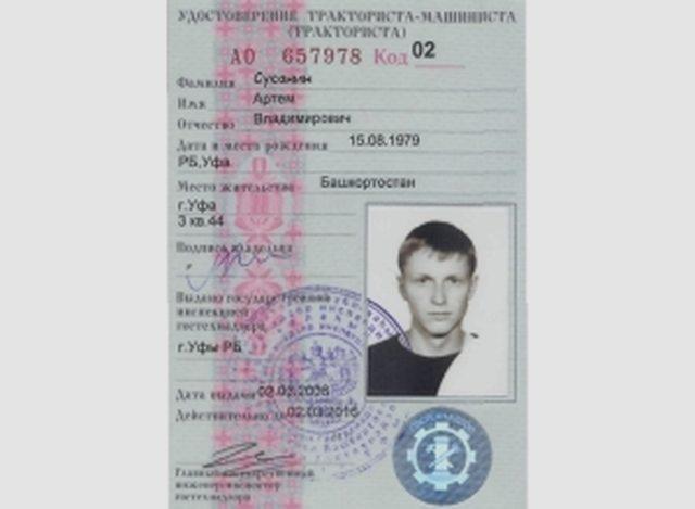 Какие документы нужны для замены водительского удостоверения на трактора